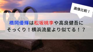 【画像比較】橋岡優輝は松坂桃李や高良健吾にそっくり!横浜流星より似てる!?