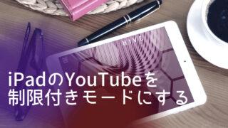 iPad版YouTubeの「設定」はどこ?制限付きモードをオンにしたい