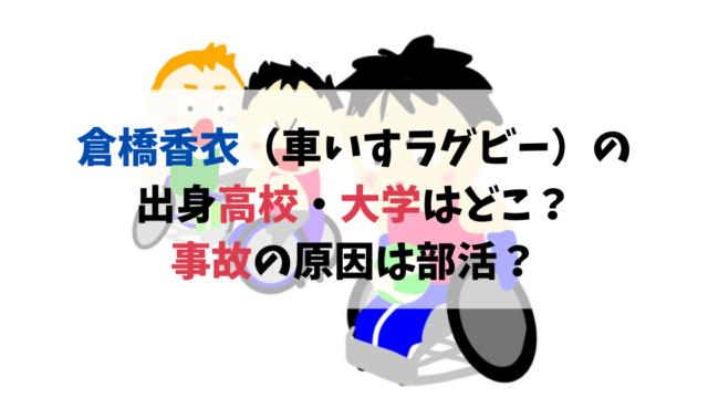 倉橋香衣(車いすラグビー)の出身高校・大学はどこ?事故の原因は部活?