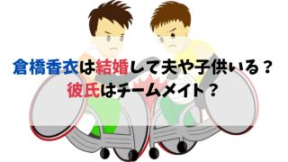 倉橋香衣(車いすラグビー)は結婚して夫や子供がいる?彼氏はチームメイト?