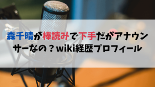 森千晴が棒読みで下手だがアナウンサーなの?wiki経歴プロフィール