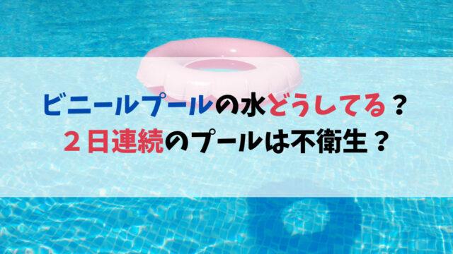 ビニールプールの水どうしてる?2日連続のプールは不衛生?何日で交換するべきか