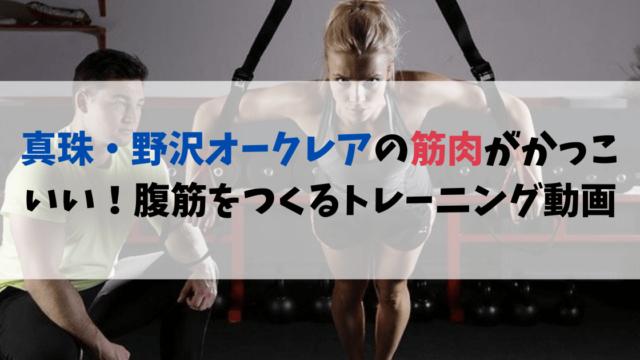 真珠・野沢オークレアの筋肉がかっこいい!腹筋をつくるトレーニング動画を紹介