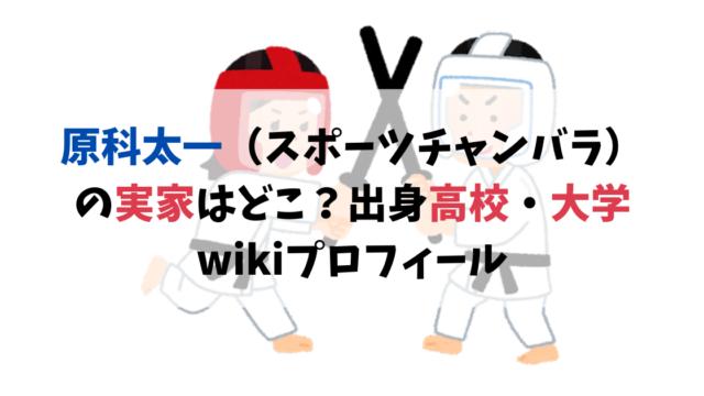 原科太一(スポーツチャンバラ)の実家はどこ?出身高校・大学・wikiプロフィール
