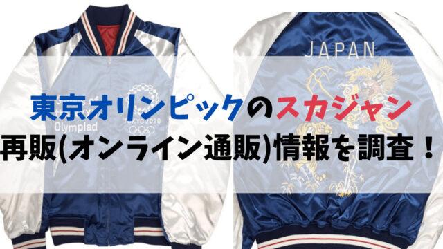 東京オリンピックのスカジャンの再販(オンライン通販)情報を調査!
