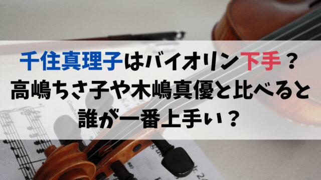 千住真理子はバイオリン下手?高嶋ちさ子や木嶋真優と比べると誰が一番上手い?