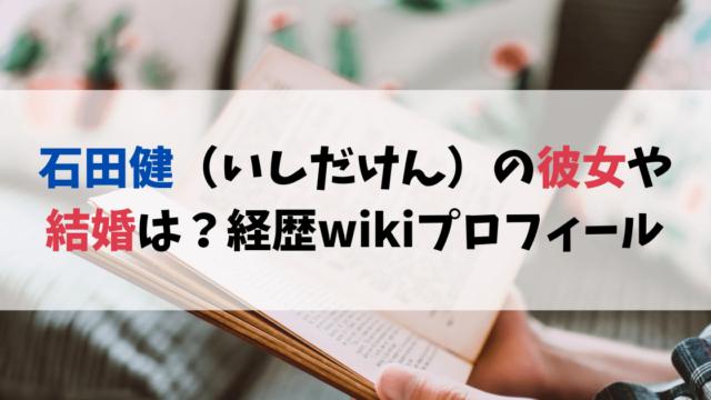 石田健(スッキリコメンテーター)の彼女や結婚は?経歴wikiプロフィール
