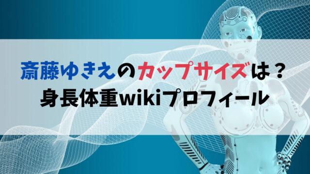 斎藤ゆきえ(サイバーモデル)のカップサイズは?身長体重wikiプロフィール